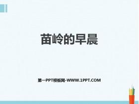 《苗岭的早晨》PPT课件下载