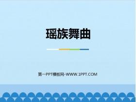 《瑶族舞曲》PPT课件下载