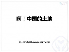 《啊!中国的土地》PPT教学课件