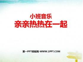 《�H�H��嵩谝黄稹�PPT�n件
