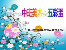 《五彩蛋》PPT�n件
