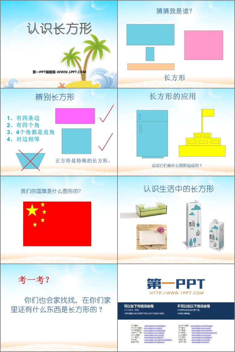 《认识长方形》PPT课件