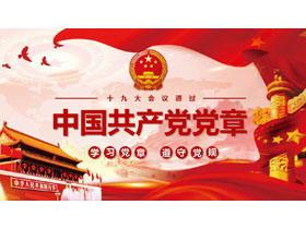 十九大会议通过《中国共产党党章》PPT下载