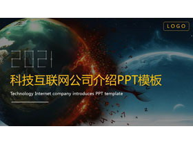 精致地球背景的�W�j科技公司介�BPPT模板