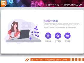 19套紫色矢量化PPT图表免费下载