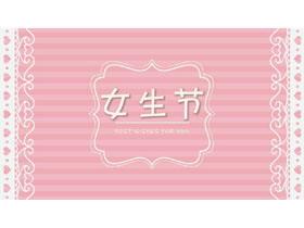 小清新粉色�坌谋尘芭�生�PPT模板