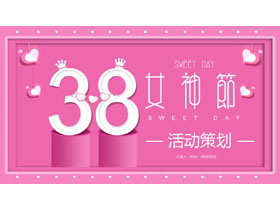粉色�r尚38女神�活�硬��方案PPT模板