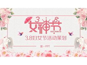 精美花卉背景的38女神�PPT模板