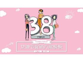 粉色卡通�r尚女神�PPT模板