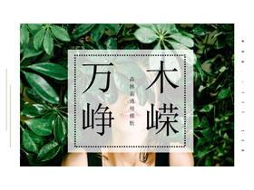 清新绿色森林系杂志风绿叶女孩PPT模板免费下载