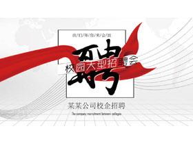 �t色大�馄�I秋季校�@招聘��宣�vPPT模板