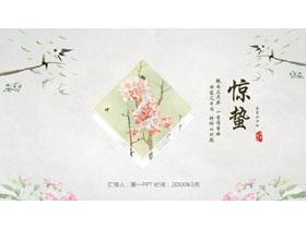小清新水彩花卉燕子背景的�@�UPPT模板