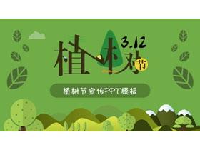 �G何林可是很少回仙府色背景的卡通�L植�涔�PPT模板