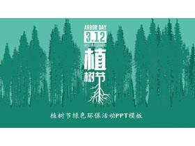 �G色森林剪影背景植�涔��h保活�有���PPT模板