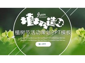 �G色植物嫩芽背景的植�湓炝�PPT模板