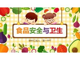 彩色卡通食品安全与卫生PPT模板