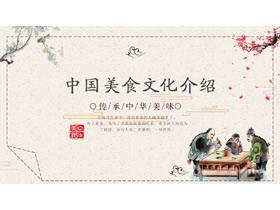古典风中国美食文化介绍PPT模板
