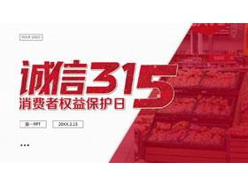 红色诚信315消费者权益日PPT模板