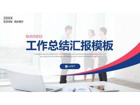 职场人物背景红蓝配色的工作总结汇报PPT模板
