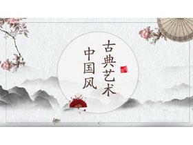 水墨群山花卉雨伞背景的古典中国风PPT模板