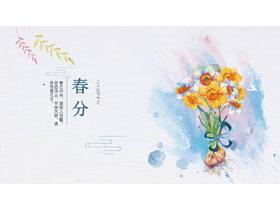 水彩花卉背景春分PPT模板