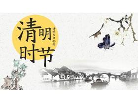 古典水墨中国风《清明时节》PPT模板