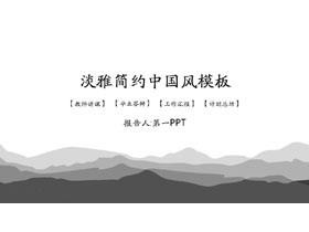 灰色��s群山背景古典中���LPPT模板