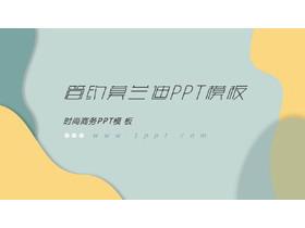 ��s莫�m迪配色�r尚商��PPT模板
