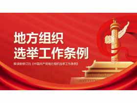 解读新修订的《中国共产党地方组织选举工作条例》PPT
