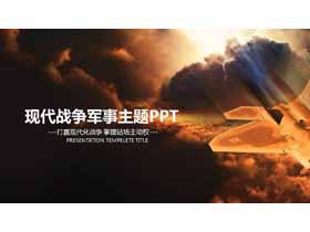 翱翔在云端的战机背景军事主题PPT模板