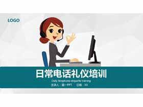 日常电话礼仪培训PPT下载