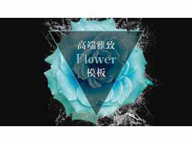 简约蓝色花朵背景PPT模板