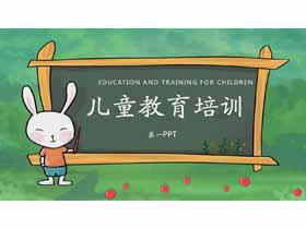 黑板旁��v�n的小兔子背景�酣w童教育PPT�n件模板