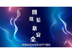 蓝紫曲线背景的网络信息安全PPT模板