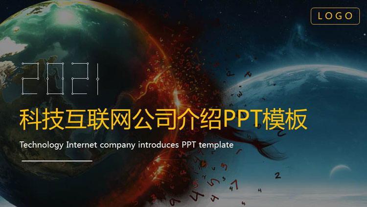 精致地球背景的网络科技公司介绍PPT模板
