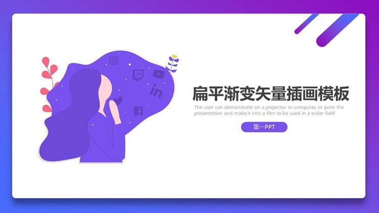 蓝紫渐变矢量插画风PPT模板免费下载