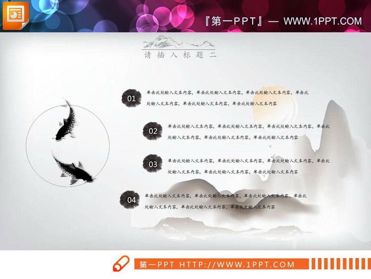 24套彩色水墨中���LPPT�D表合集