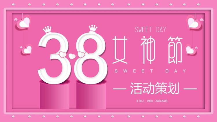 粉色时尚38女神节活动策划方案PPT模板