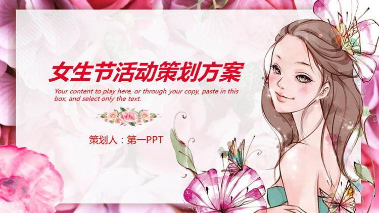 漂亮女生背景的37女生节PPT模板
