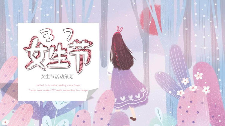 梦幻插画风女生节PPT模板