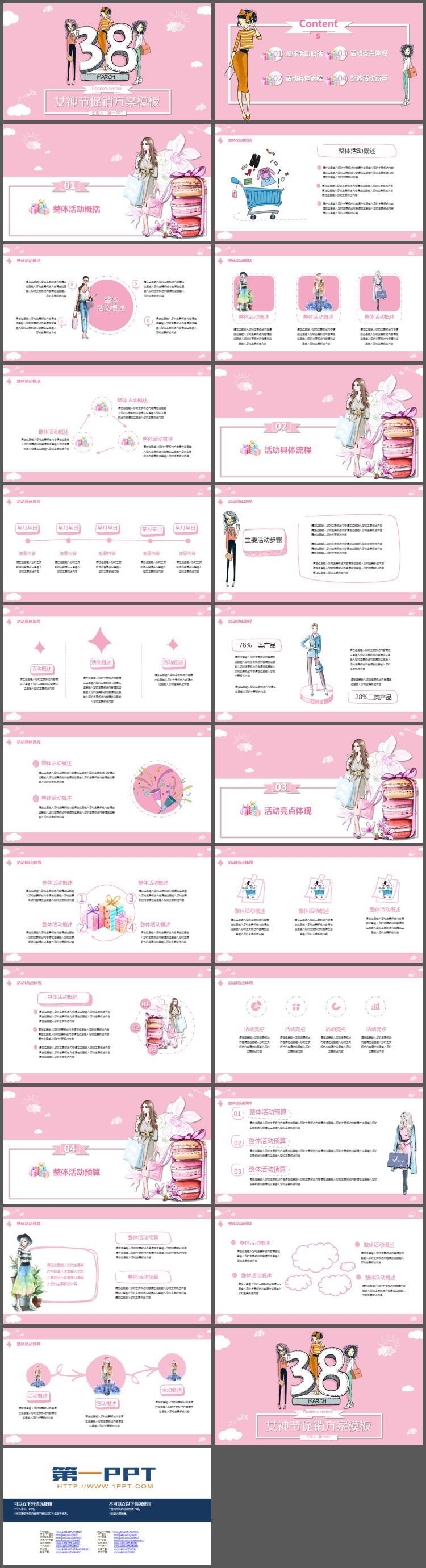 粉色卡通时尚女神节PPT模板