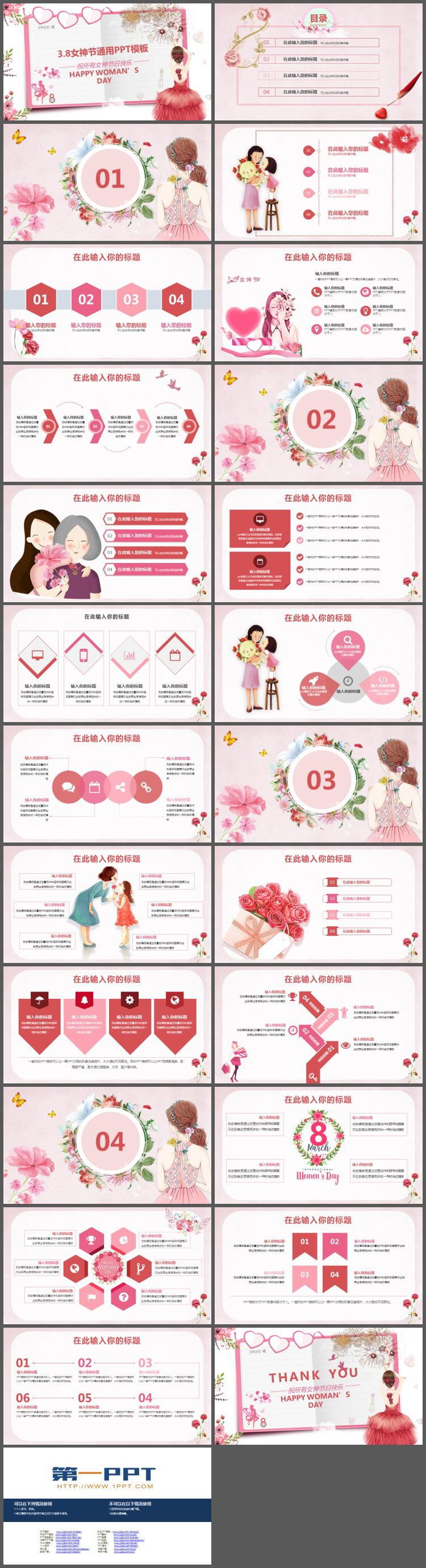 粉色日记本与舞蹈女孩背景的女神节PPT模板