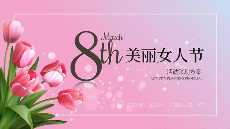 红色郁金香背景的美丽女人节PPT模板