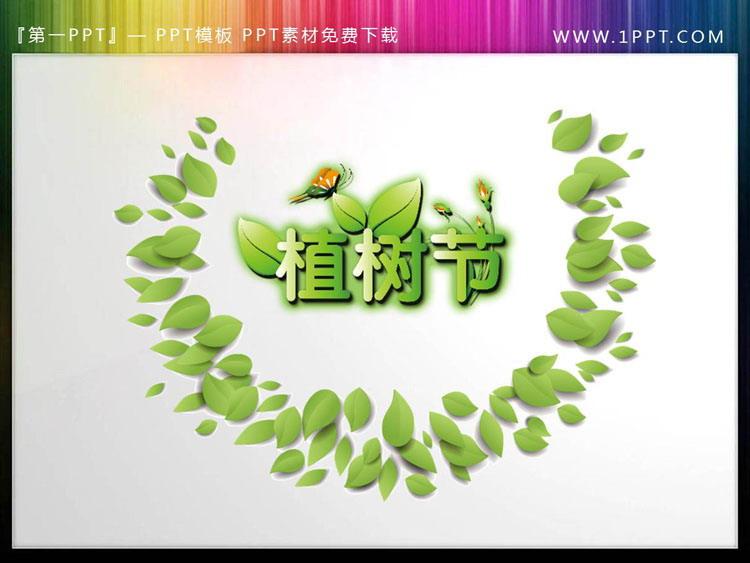 精致绿叶设计的植树节PPT素材
