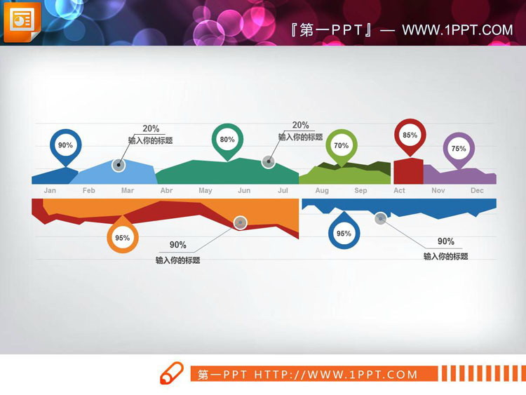 彩色扁平化月份时间轴PPT图表