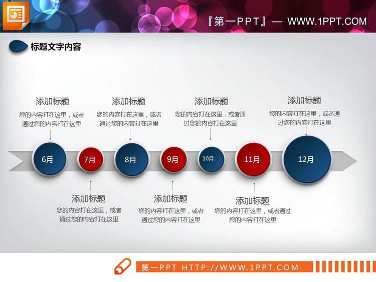 23套红蓝配色微立体风格PPT图表免费下载