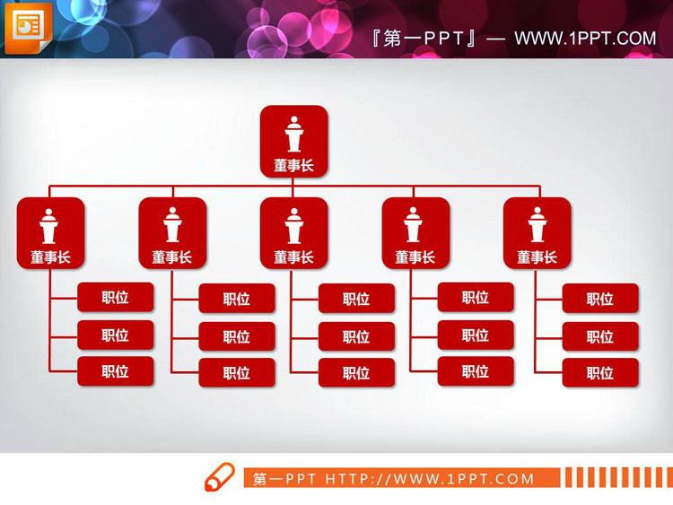 18套�t色版�M��Y���DPPT�D表