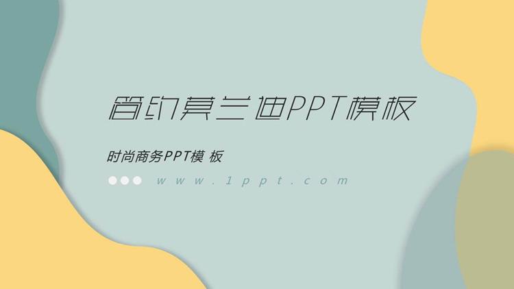 简约莫兰迪配色时尚商务PPT模板1