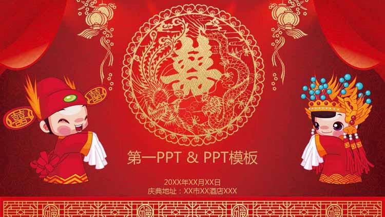 红色中式婚礼PPT模板免费1