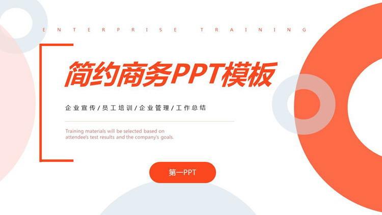 简约橙色背景商务PPT模板1